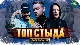 ТОП СТЫДА (VERSUS Fresh Blood, Тимати, Крид, Микси, Jubilee) | ИТОГИ ГОДА 2018