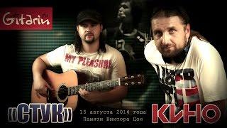 Стук - КИНО (В. Цой) / Как играть на гитаре (2 партии)? Аккорды, табы - Гитарин