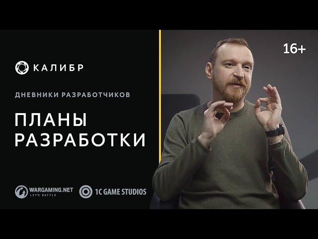 Калибр. Дневники разработчиков №19. Планы разработки