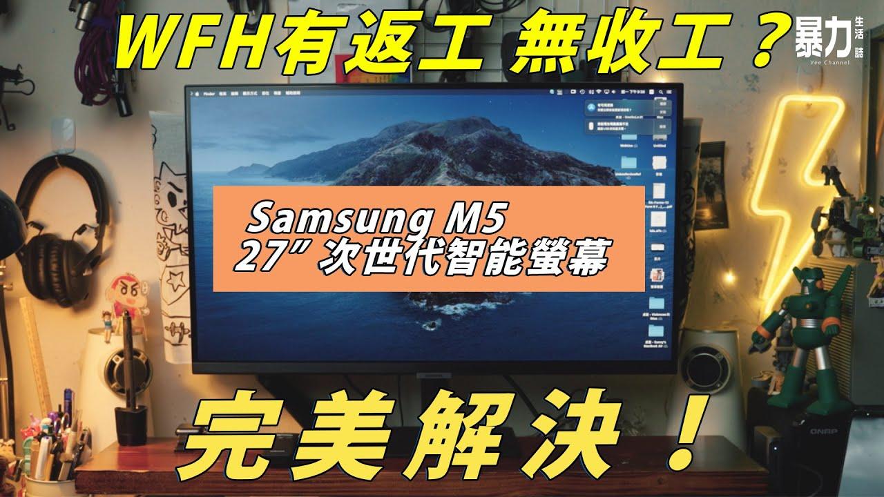 """WFH變全日返工冇收工?呢個幫到你:Samsung M5 27""""次世代智能螢幕!一個有遙控器嘅智能螢幕🖥【暴力開箱】"""