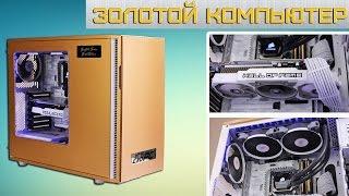 Золотой компьютер EvoPC Graffiti Series Gold Edition Обзор и тестирование