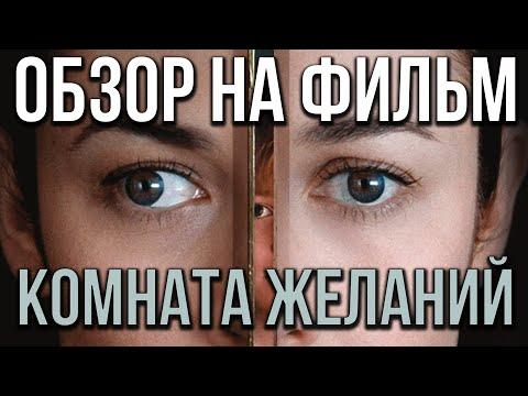 "Обзор на фильм ""Комната желаний"""
