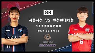 2021 WK_8R(32) l Seoul vs Inch…