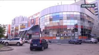 Торговые центры Королёва оборудуют камерами видеонаблюдения(Крупные торговые центры Королёва оборудуют камерами видеонаблюдения. В нашем городе продолжают реализовы..., 2016-06-08T19:45:37.000Z)
