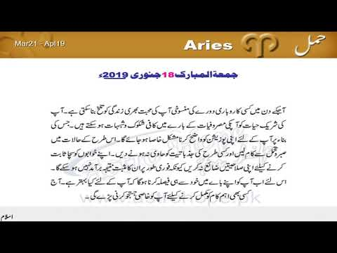 Daily Horoscope In Urdu Aries 18 January 2019 Youtube