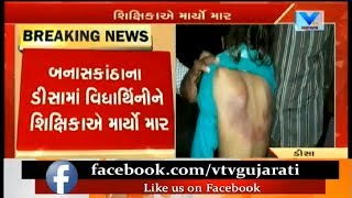 Banaskantha: Girl Student beaten by a teacher for not doing homework in Deesa | Vtv News