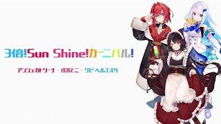 3/18発売「SMASH The PAINT!!」収録曲【『3倍!Sun Shine!カーニバル!』アンジュ・カトリーナ、戌亥とこ、リゼ・ヘルエスタ】公式ワンコーラスPV