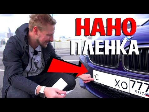 НАНО ПЛЕНКА - проверка рекламы