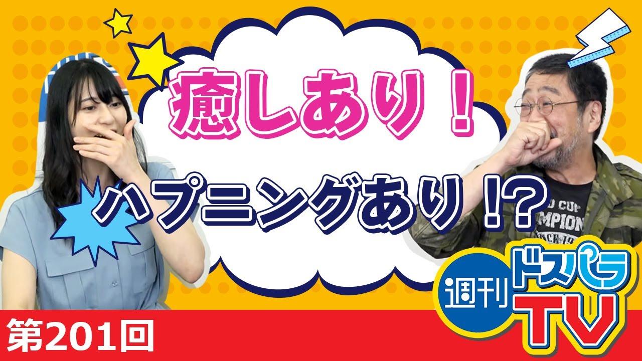 週刊ドスパラTV 第201回 8月13日放送