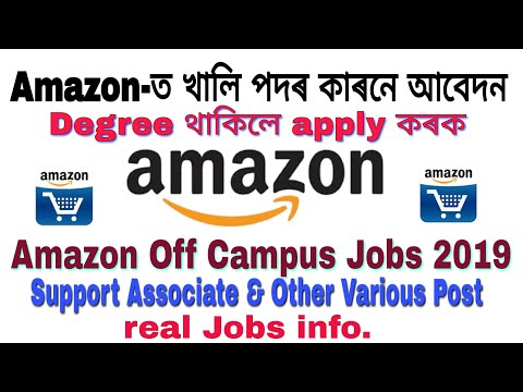 Amazon recruitment 2019 || Amazon job online apply || job in India || Private job in Amazon shoping.