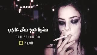 اغاني صمخه 2020 - مشينا صح مش عاجب