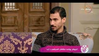 السفيرة عزيزة - لقاء مع .. أحمد ناصر