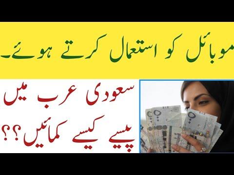 Earn money saudi Arabia with opensooq.com   part time work in saudi Arabia   earn online money ksa  