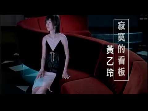 黃乙玲 - 寂寞的看板(台) Official Music Video