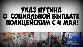 видео Выплата страховки сотрудникам МВД