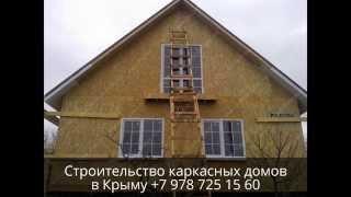 Строительство каркасного дома 141 кв.м. Севастополь(, 2015-04-09T14:02:58.000Z)