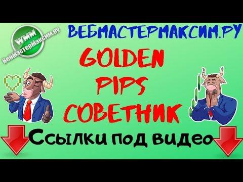 Советник Golden Pips. Получить бесплатно!