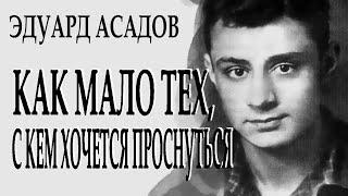 """видео: """"...Как много тех, с кем можно лечь в постель..."""" - Эдуард Асадов. Читает Леонид Юдин"""