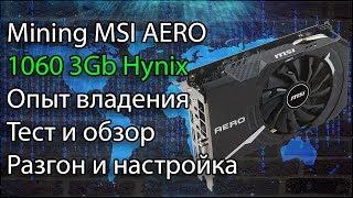 MSI AERO 1060 3Gb Hynix В майнинге тест и опыт владения