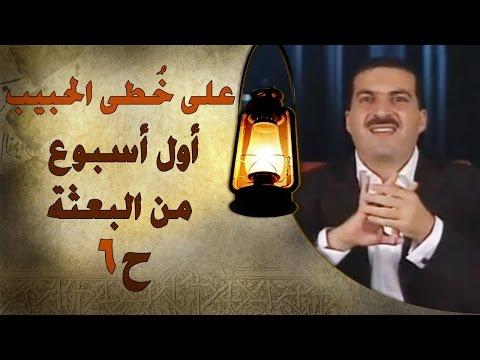 أول أسبوع من البعثة - على خطى الحبيب 06 - عمرو خالد