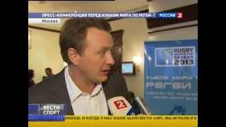 Пресс-конференция перед Кубком мира по регби-7
