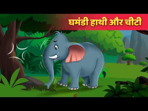 घमंडी हाथी और
