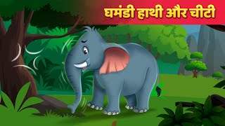 घमंडी हाथी और चीटी | The Elephant & Ant | Story | Kahani For Kids | Hindi Fairy Tales By Baby Hazel