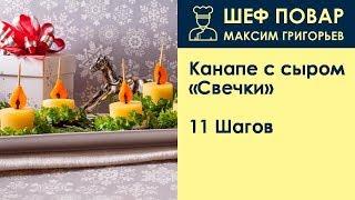 Канапе с сыром Свечки . Рецепт от шеф повара Максима Григорьева