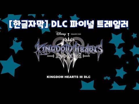 한글자막킹덤하츠 III Re Mind DLC 파이널 트레일러 - YouTube