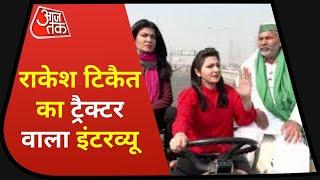 Farmers Protest को संजीवनी देने वाले आंसू डर के थे या हताशा के? Rakesh Tikait से सुनिए जवाब