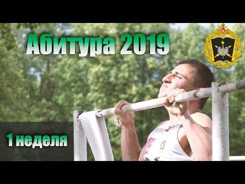 МВАА Набор 2019 (первая неделя)
