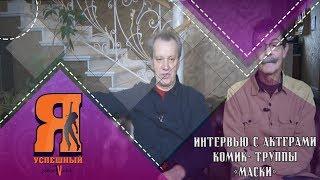 Интервью с актерами комик- труппы «Маски».