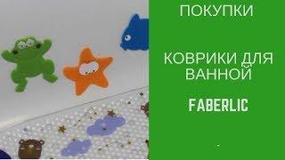 ОБЗОР | Мини коврики и Противоскользящий коврик Фаберлик серия Нью Борн