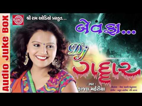 Kajal Maheriya 2017||Bewafa Mari Jindgi Veran Thay||Dj Gaddaar ||Gujarati Sad Song