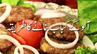 Aloo Ke Kabab Pakistani Recipe In Urdu آلو کے کباب Potato Kabab Recipe In Urdu | Potato Recipes