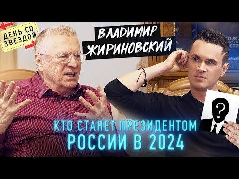 Жириновский. Кто станет президентом России в 2024? Запрет Интернета