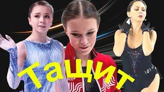 Щербакова ТАЩИТ Валиеву Туктамышева Заслуживает Попасть на Олимпиаду 2022