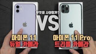 둘중에 대체 뭐사요? 아이폰 11 vs 아이폰 11 Pro 차이점 8가지 비교하기! 나라면 Pro는 흠..