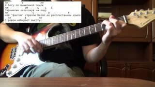 Чиж и Ко - Фантом (как играть на гитаре) Аккорды