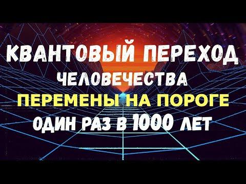 Квантовый переход ЧЕЛОВЕЧЕСТВА 2020-2021 год/ПЕРЕМЕНЫ НА ПОРОГЕ!!!