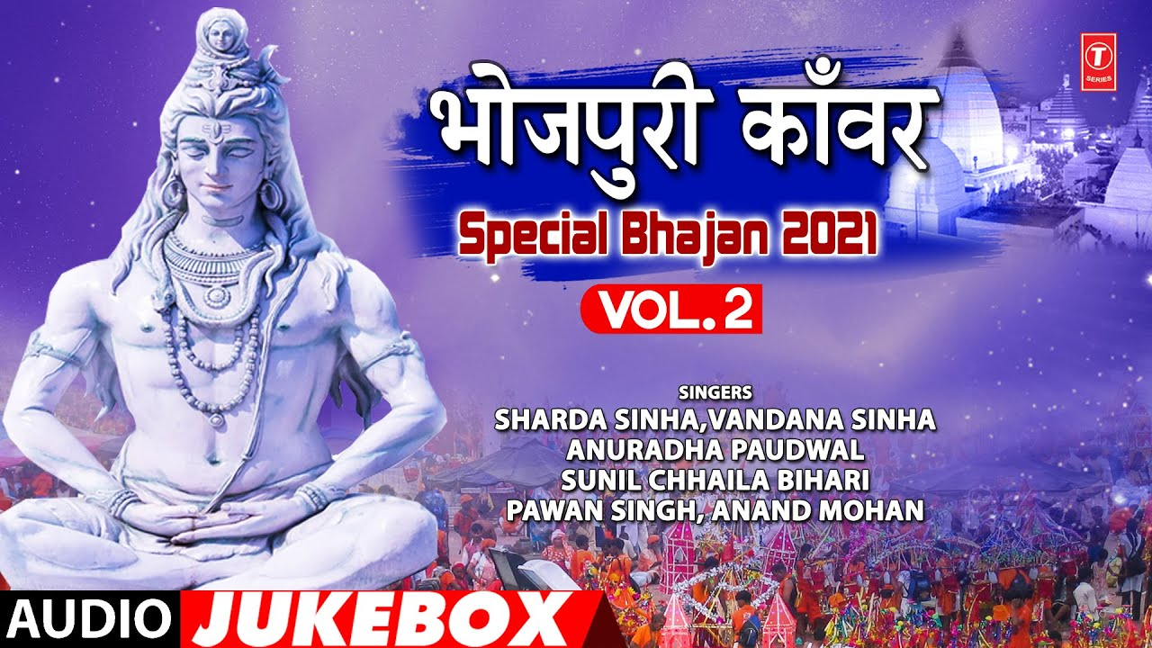 BHOJPURI KANWAR SPECIAL BHAJANS 2021 VOL 2 | SHARDA SINHA, ANURADHA PAUDWAL, PAWAN SINGH | T-SERIES