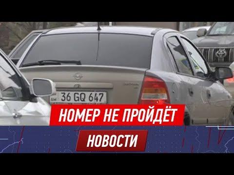 В МВД решили навести порядок с машинами, пригнанными из Армении и Кыргызстана