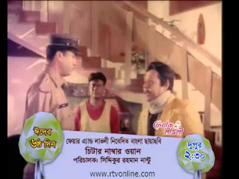 Cheater Number One (Bangla Film)