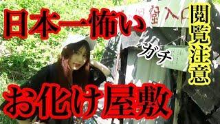 日本一怖いといわれているお化け屋敷に挑戦しました。前編 撮影場所 群...