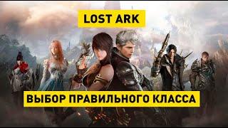 Lost Ark - вибір Класу, як зробити правильний вибір?
