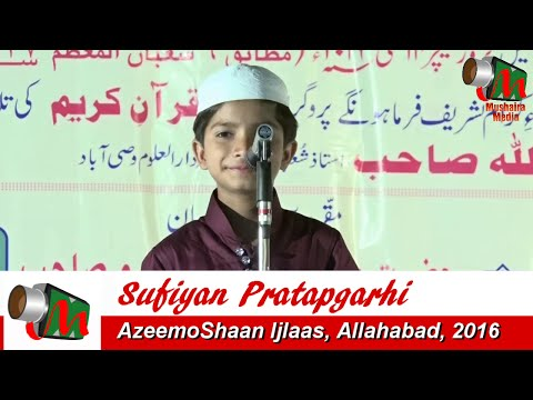 Sufiyan Pratapgarhi NAAT, Allahabad Ijlas, May 2016, Org. Mohd Ilyas, Taiyyab Ali