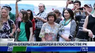 Посольство РК в США провело день открытых дверей