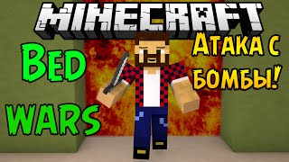 - АТАКА С БОМБЫ Minecraft Bed Wars Mini Game