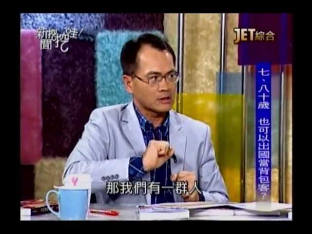 新聞挖挖哇:旅行就是好玩(4/6) 20130702