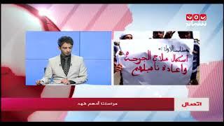 وقفة لعدد من الجرحي في عدن للمطالبة بالترقيم العسكري واستكمال العلاج |  مراسلنا أدهم فهد - يمن شباب